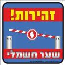408D - שלט זהירות שער חשמלי