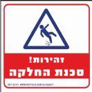 131 - שלט זהירות סכנת החלקה