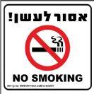 132 - שלט אסור לעשן