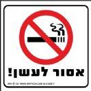 133 - שלט אסור לעשן