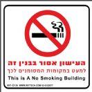 136 - שלט העישון אסור בבניין
