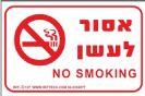 137 - שלט אסור לעשן
