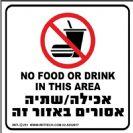 251 - שלט אכילה/שתייה אסורים