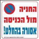 344 - שלט החניה מול הכניסה אסורה
