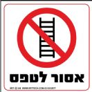 348 - שלט אסור לטפס
