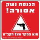 349 - שלט הכנסת נשק אסורה