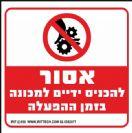 350 - שלט אסור להכניס ידיים למכונה