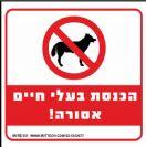 351 - שלט הכנסת בעלי חיים אסורה