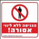 354 - שלט הכניסה ללא ליווי אסורה