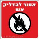 361 - שלט אסור להדליק אש