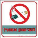 405D - שלט העישון אסור