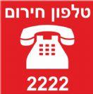 278 - שלט טלפון חירום