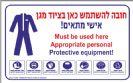 334 - PPE חובה להשתמש בציוד מגן אישי