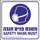 253 - שלט מסכת פנים חובה