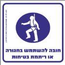 125 - שלט חובה להשתמש בחגורה