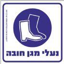 124 - שלט נעלי מגן חובה