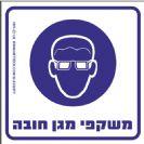 122 - שלט משקפי מגן חובה