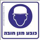 119 - שלט כובע מגן חובה
