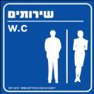 151 - שלט שירותים W.C