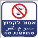 200 - שלט אסור לקפוץ