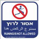 202 - שלט אסור לרוץ