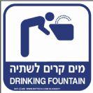 209 - שלט מים קרים לשתיה
