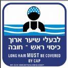 210 - שלט לבעלי שיער ארוך כובע ים חובה
