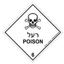 מדבקות חומרים מסוכנים