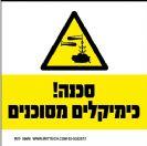566M - סכנה! כימיקלים מסוכנים