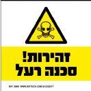 568M - זהירות! סכנה רעל