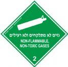577M - גזים לא מתלקחים ולא רעילים