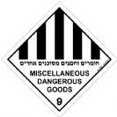 583M - חומרים וחפצים מסוכנים
