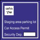 אישור כניסה לרכב - צבע כחול