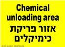 363 - אזור פריקת כימיקלים