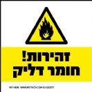 569 - זהירות חומר דליק