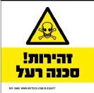 568 - זהירות סכנה רעל