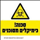 567 - סכנה כימיקלים מסוכנים