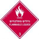 579 - FLAMMABLE LIQUIDS