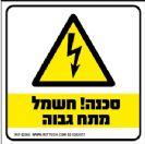 366 - שלט סכנה חשמל מתח גבוה