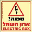 264 - שלט פולט אור ארון חשמל