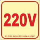 307 - שלט פולט אור 220V
