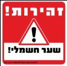 114 - שלט זהירות שער חשמלי