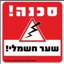 110 - שלט סכנה שער חשמלי