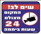 421D - שים לב המקום מצולם 24 שעות ביממה