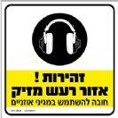 598 - זהירות אזור רעש מזיק