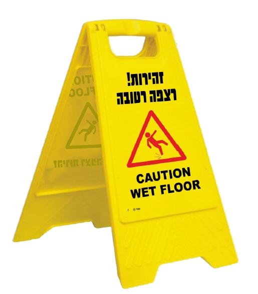 שלט זהירות רצפה רטובה
