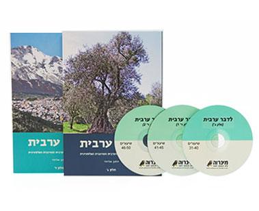 לדבר ערבית – הערכה למתקדמים (כרכים ג'- ד' כולל 3 תקליטורי שמע)