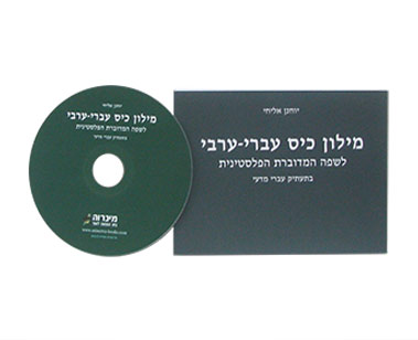 מילון כיס עברי-ערבי לשפה המדוברת הפלסטינית