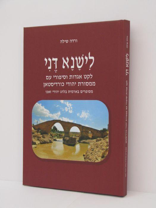 לִישָׁנָּא דֶּנִי – אגדות וסיפורי עם ממסורת יהודי כורדיסטאן