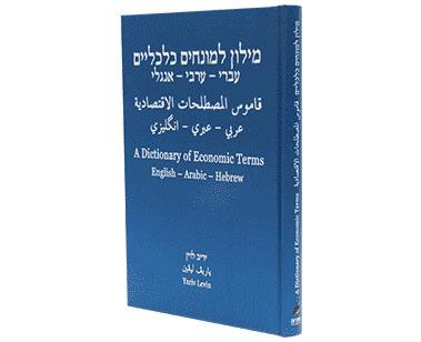 מילון עברי-ערבי-אנגלי למונחים כלכליים
